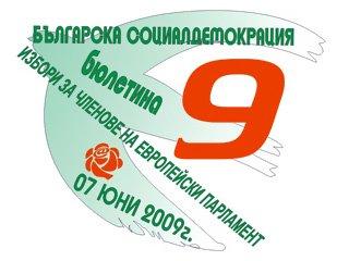 """Кандидатска листа на  ПП """"Българска социалдемокрация"""" за изборите за Европейски парламент"""