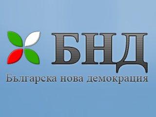 Българска нова демокрация