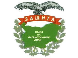 """Съюз на патриотичните сили """"Защита"""""""