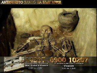 Античното злато на България