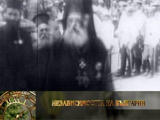 Независимостта на България 1908г.