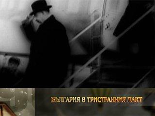 България в Тристранния пакт 1941-1944г.