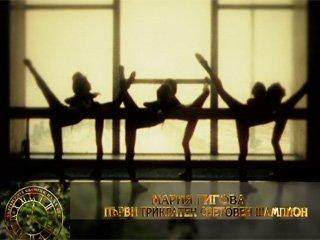 Първият ни трикратен световен шампион, Мария Гигова (художествена гимнастика), 1969 г., 1971 г., 1973 г