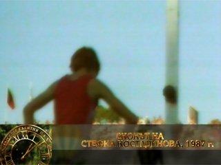 Световният рекорд на Стефка Костадинова, 1987 г.