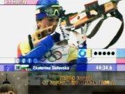 Първо злато от Зимна Олимпиада, Екатерина Дафовска (биатлон), 1998г.