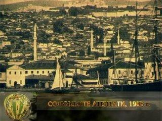 Солунските атентати, 1903 г.