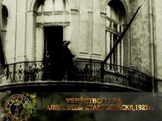 Убийството на Александър Стамболийски, 1923 г.