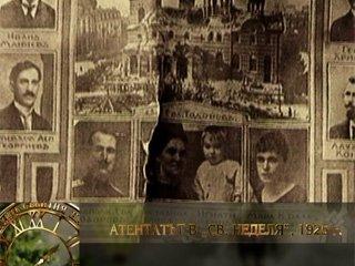"""Атентатът в """"Св. Неделя"""", 1925 г."""