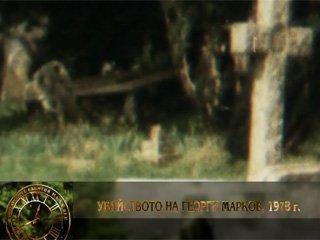Убийството на Георги Марков, 1978 г.