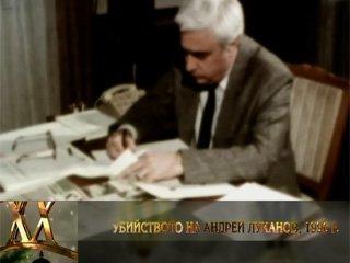 Убийството на Андрей Луканов, 1996 г.