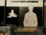 Информационното затъмнение за Чернобил