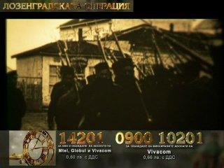 Лозенградската операция – 1912г.