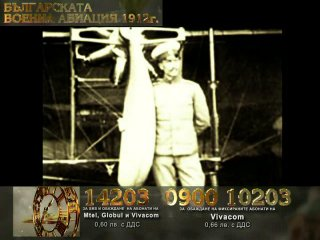 Българската военна авиация - 1912г.