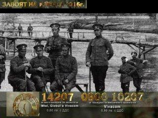 Завоят на р. Черна - 1916г.