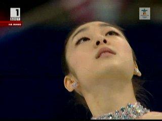 Ким Ю-На със златен медал във фигурното пързаляне (жени)