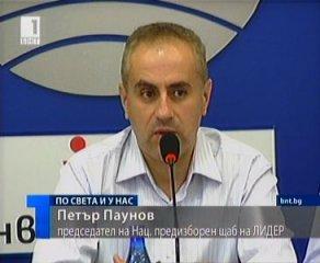 От партия ЛИДЕР коментираха изборния туризъм