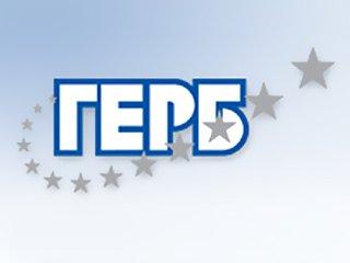 Политическа партия ГЕРБ