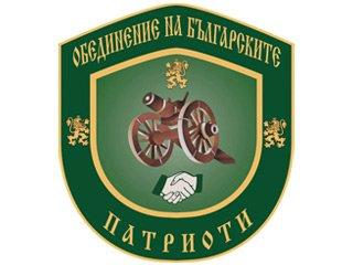 Обединение на българските патриоти