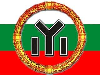 """Български национален съюз """"Нова демокрация"""""""