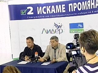 """Лидер"""" и """"Новото време"""" са получили подкрепа от Демократическата партия за парламентарните избори"""