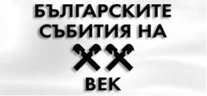 Българските събития на XX век