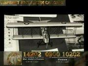 Първият български самолет