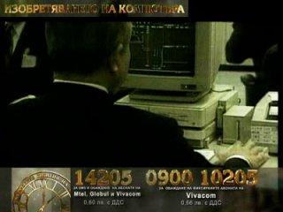 Изобретяването на компютъра