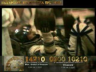 Българските космически постижения