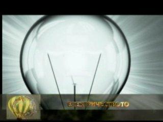 Електричеството