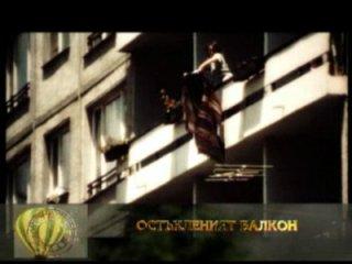 Остъкленият балкон