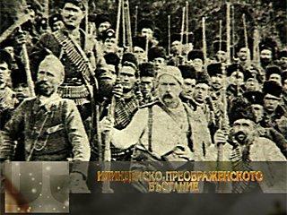 Илинденско-Преображенското въстание 1903г.
