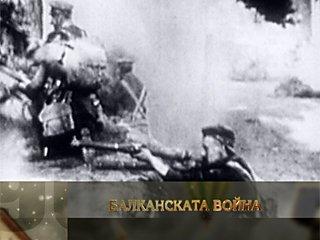 Балканската война 1912-1913г.