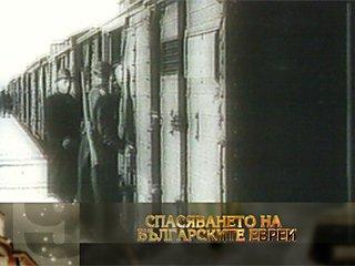 Спасяването на българските евреи