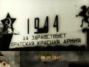 09.09.1944г.