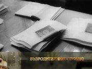 Възродителният процес 1984-1989г.