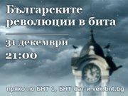 Гледайте онлайн избора на българската революция в бита на ХХ век
