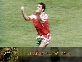 """""""Златната топка"""" на Христо Стоичков, 1994 г."""