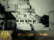 """Храм """"Св. Александър Невски"""""""