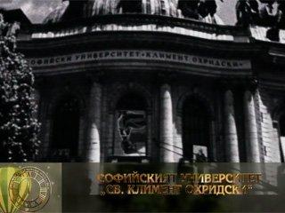 "Софийският университет ""Св. Климент Охридски"""