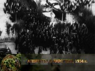 Атентатът в Марсилия, 1934 г.