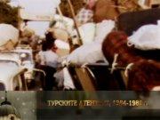 Турските атентати, 1984-1985 г.