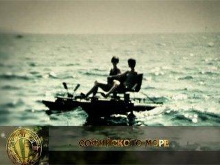 Софийското море