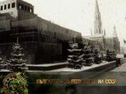 България – 16-а република на СССР