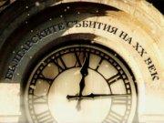 Българските събития на ХХ век - от 3 декември по БНТ