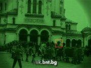 Кои събития промениха българите?