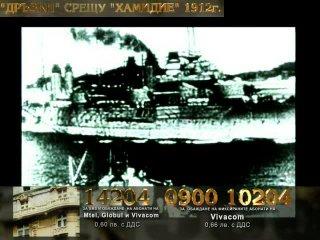 """Дръзки"" срещу ""Хамидие"" - 1912г."
