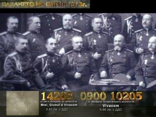 Падането на Одрин - 1913г.