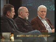 """""""Българските събития на XX век"""" - 24 декември 2009"""