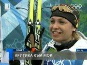 Магдалена Нойнер критикува порядките на допинг ченгетата в Уистлър